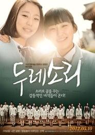 Poster del film Du-re Sori Story
