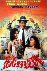 花心野玫瑰 1988