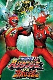 忍風戦隊ハリケンジャーVSガオレンジャー (2003)
