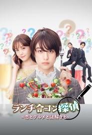 ランチ合コン探偵 ~恋とグルメと謎解きと~ 2020