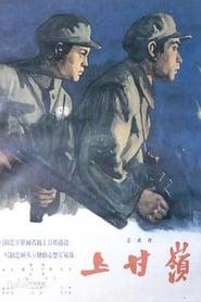 Battle on Shangganling Mountain (1957)