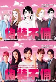 مشاهدة مسلسل Fake Affair مترجم أون لاين بجودة عالية