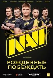 NAVI. Born To Win (2021)