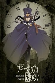 Boogiepop wa Warawanai en streaming