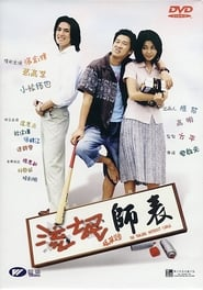 The Teacher Without Chalk (2000)