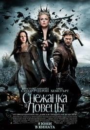 Снежанка и ловецът (2012)