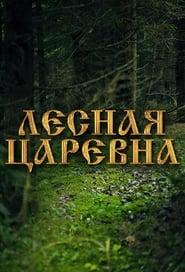 فيلم Лесная царевна مترجم