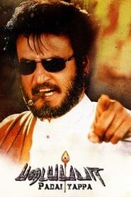 Padayappa (1999)