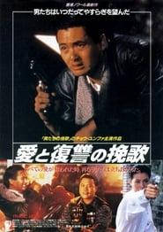 Poster Tragic Hero 1987