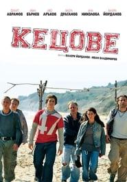 Кецове movie