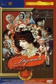 The Duenna (1978)