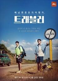 Traveler ตอนที่ 1-6 ซับไทย HD 1080p