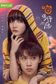 Make a Wish (2021) poster