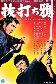 抜打ち鴉 1962