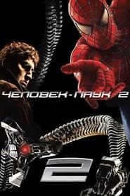 Смотреть Человек-паук 2