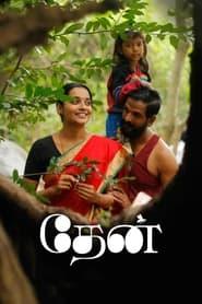Thaen (Tamil)