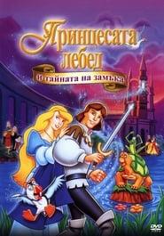 Принцесата Лебед и тайната на замъка (1997)