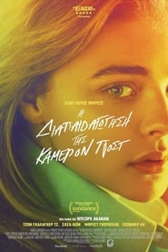 The Miseducation of Cameron Post / Η Διαπαιδαγώγηση Της Κάμερον Ποστ
