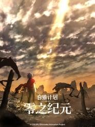 白猫计划 零之纪元 Season 1 Episode 4