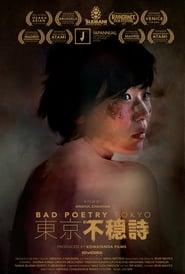 Bad Poetry Tokyo