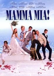 Мама мия / Mamma Mia!