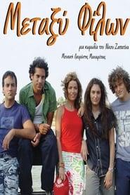Μεταξύ φίλων – Among Friends (2005) online