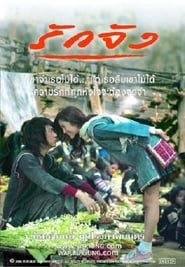 The Memory (2006)
