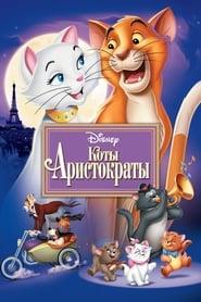 Смотреть Коты-аристократы