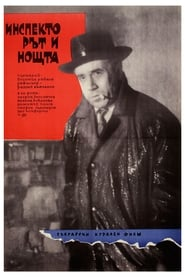 The Inspector and the Night (1963)