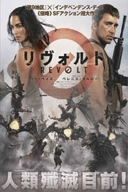 Revolt Full Movie Watch Online Free HD Download