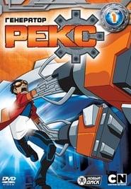 Generator Rex Season 1 Episode 8