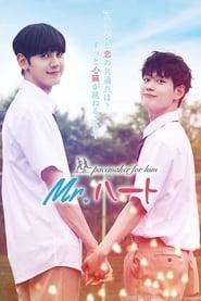 Mr. Heart (2020) poster