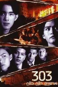 303 กลัว กล้า อาฆาต 1999