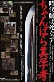 Chambara: The Art of Japanese Swordplay