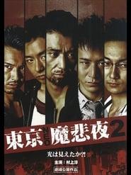 東京NEO魔悲夜2 2009