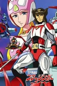 SF Saiyuuki Starzinger Poster