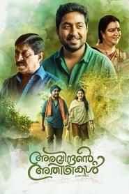 Poster Aravindante Athidhikal