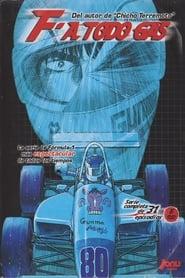 エフ 1988