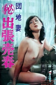 団地妻 (秘)出張売春 1976