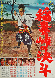 稲妻峠の決斗 1962