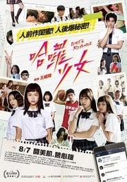 Girl's Revenge (2020)