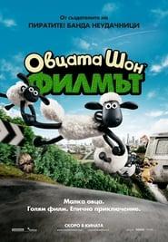 Овцата Шон: Филмът (2015)