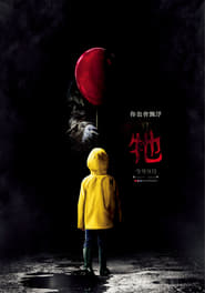 小丑回魂.It: Chapter One.2017