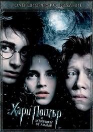 Harry Potter and the Prisoner of Azkaban / Хари Потър и затворникът от Азкабан (2004)