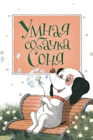 Умная собачка Соня. Фильм первый 1991