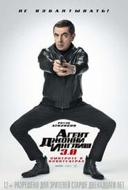Агент Джонни Инглиш 3.0 - смотреть фильмы онлайн HD