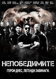 Непобедимите / The Expendables (2010)