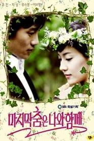 مشاهدة مسلسل Save The Last Dance for Me مترجم أون لاين بجودة عالية