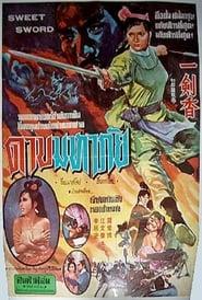 一劍香 1969
