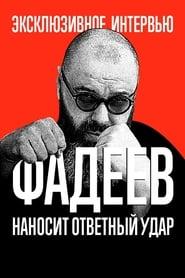 Fadeev Strikes Back (2020)
